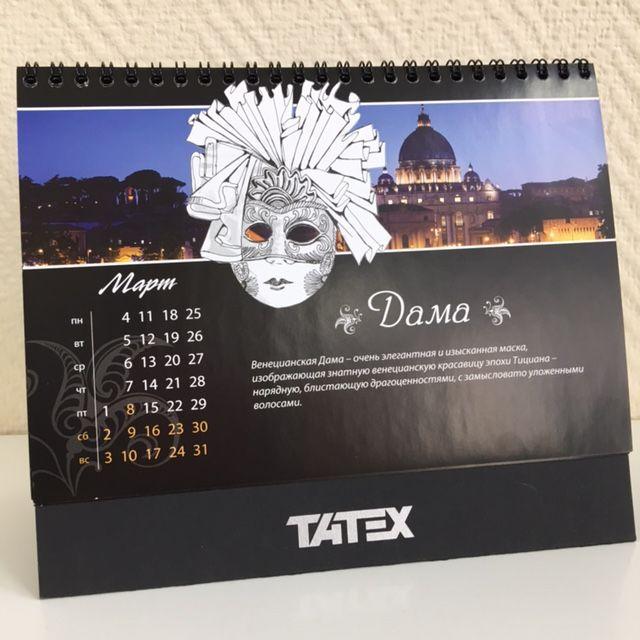 Настольные перекидные календари