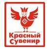 РА Красный сувенир
